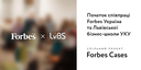 A new collaboration of LvBS: Forbes Cases!