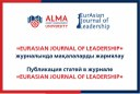 Call for publications in the «EurAsian Journal of Leadership»